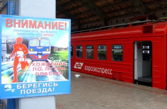 """Авиакомпания """"ЮТэйр"""" открывает продажу билетов на московский аэроэкспресс"""