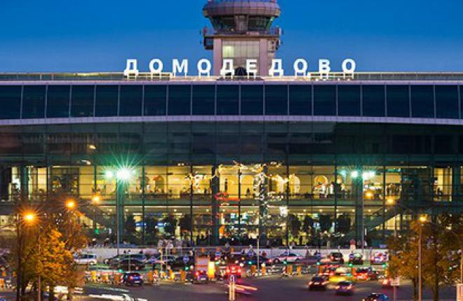 Домодедово ускорит обслуживание трансферных пассажиров