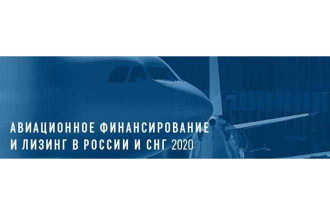 """Логотип конференции """"Авиационное финансирование и лизинг"""""""
