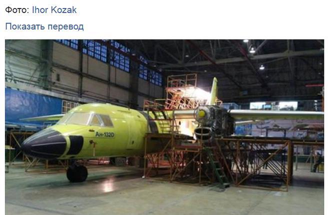 Скриншот с фотографией сборки самолета-демонстратора Ан-132D