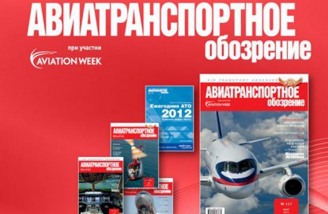 """Журнал """"Авиатранспортное обозрение"""" доступен в онлайн-магазине Apple App Store"""
