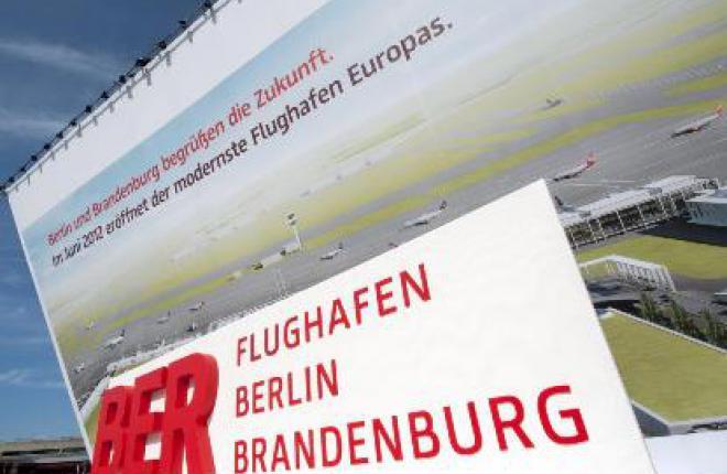 Новый аэропорт в Берлине откроют не раньше 2014 года
