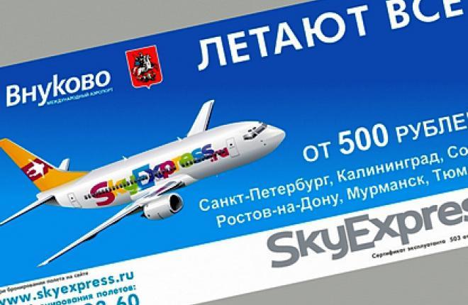 """Внуково договорилось с авиакомпаниями Sky Express и """"Кубань"""" о погашении долгов"""