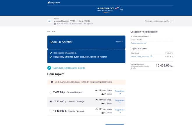 Авиабилеты онлайн волгоград