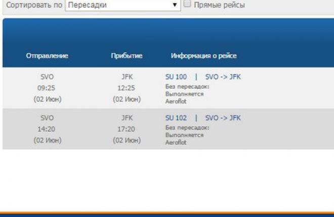 """""""Аэрофлот"""" сократит расходы на бронирование билетов"""