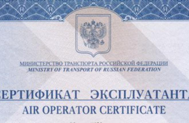 """Росавиация рекомендует аннулировать сертификат эксплуатанта  """"Татарстан"""""""