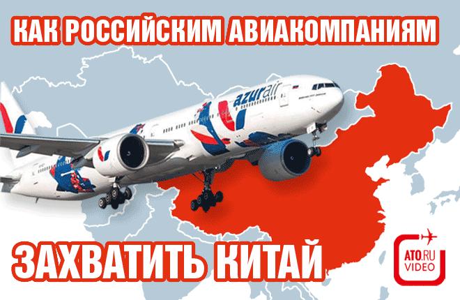 Azur Air Китай