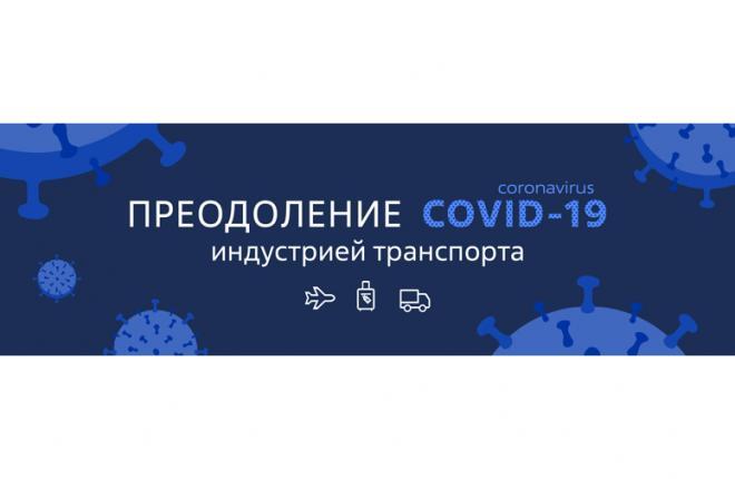 Преодоление COVID-19 индустриейтранспорта