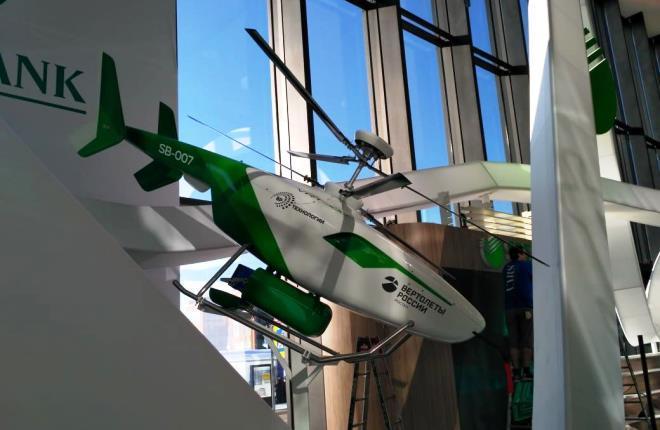 VRT300 в фирменных цветах Сбербанка на ПМЭФ-2018