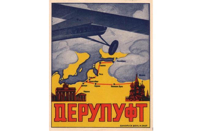 """""""Дерулуфтом"""" в Москву. Часть 1"""