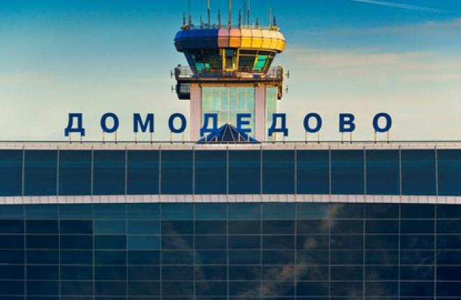 Аэропорт Домодедово назвал пунктуальных авиаперевозчиков апреля 2013 г.