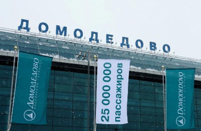 Домодедово вошел в число крупнейших аэропортов Европы