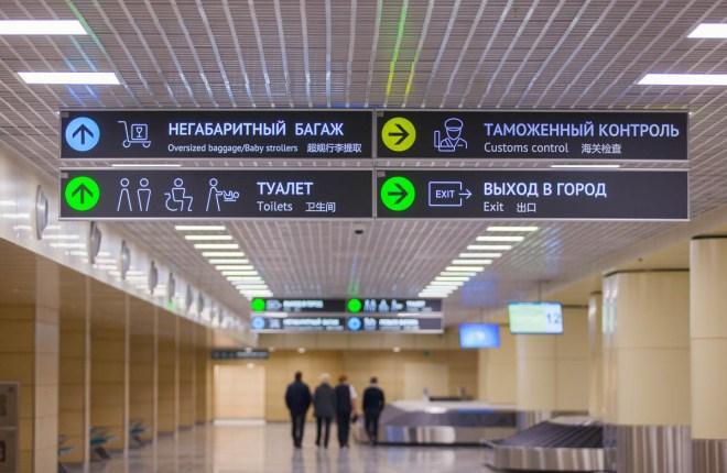 Первая очередь Т2 в Домодедово