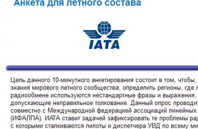 IATA Глобальный он-лайн опрос по фразеологии радиообмена