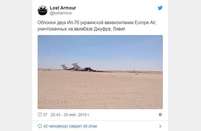 """самолеты Ил-76 авиакомпании """"Европа Эйр"""""""