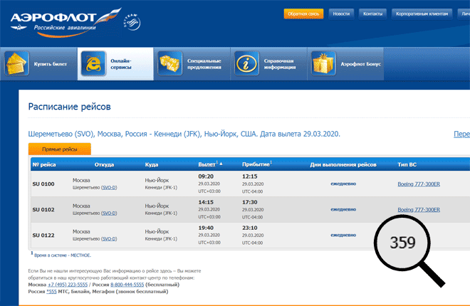 """A350 в расписании """"Аэрофлота"""""""