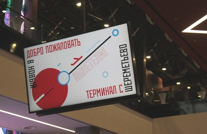 Шереметьево Терминал С