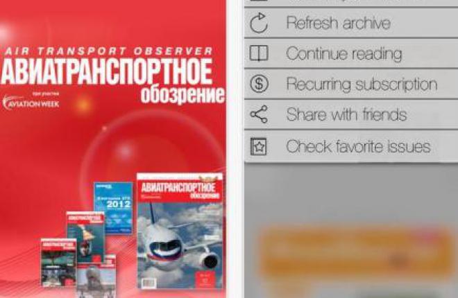 """Журнал """"Авиатранспортное обозрение"""" теперь доступен пользователям iPhone и iPod"""