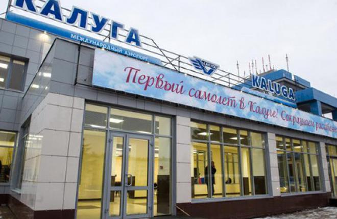 Аэропорт Калуги принял первый технический рейс