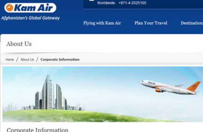 Авиакомпания Kam Air с 1 июня открывает рейс по маршруту — Москва