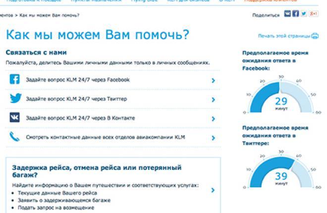Авиакомпания KLM выводит онлайн-обслуживание клиентов на новый уровень