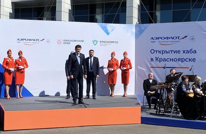Авиакомпания «Аэрофлот» открыла хаб в Красноярске
