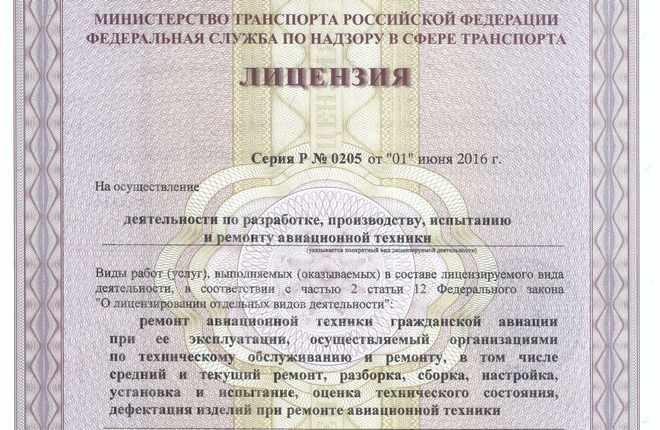 Российские авиавласти лицензировали сервисный центр «Хелипорт Инжиниринг»