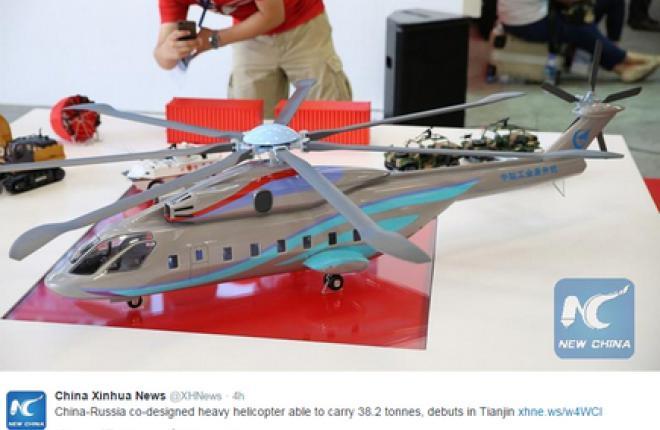 В Китае впервые показали уменьшенную модель российско-китайского вертолета