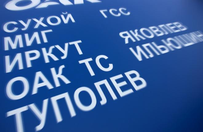Выручка ОАК по итогам 2013 года возросла на 29%
