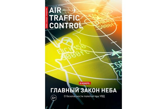 второй номер журнала Air Traffic Control за 2021 год