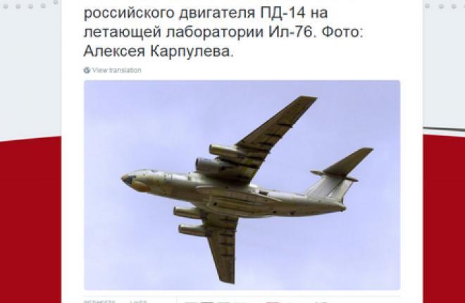 ОДК начала летные испытания двигателя ПД-14 для МС-21