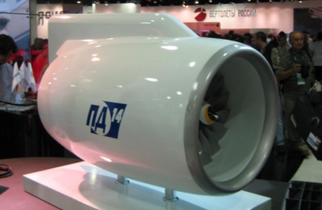 Россия предлагает Китаю авиационные двигатели