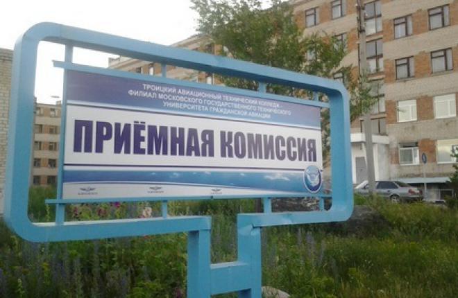 Росавиация лишила лицензии Троицкий авиационный технический колледж