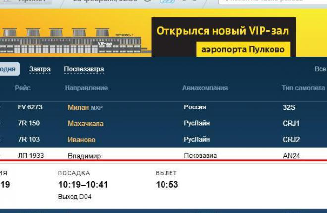 Владимирский аэропорт Семязино принял первый пассажирский рейс