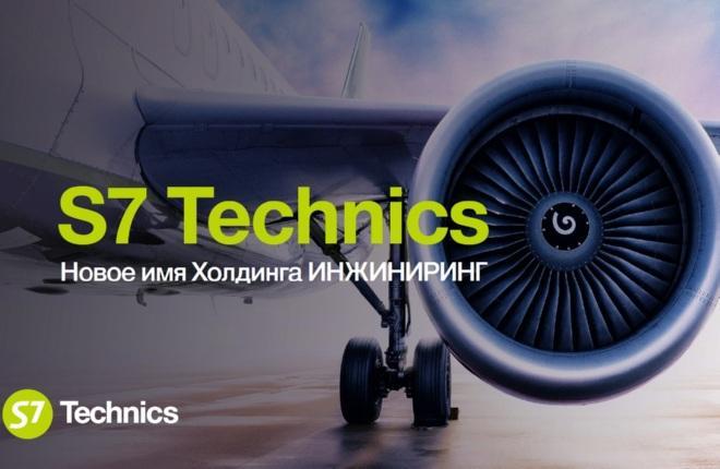 "Холдинг ""Инжиниринг"" переименовали в S7 Technics"