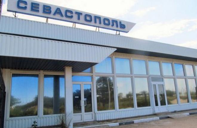 Аэропорт Севастополя примет гражданские рейсы до конца года