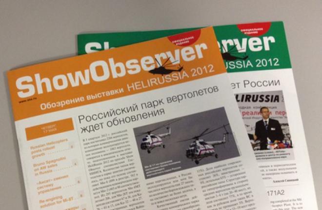 Show Observer выбран официальным ежедневным изданием HeliRussia 2013