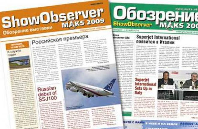 Show Observer стал официальным ежедневным изданием МАКС-2011