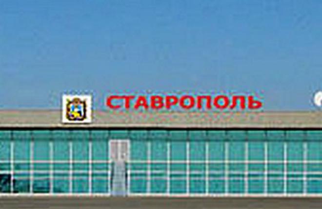 Аэропорт Ставрополя допущен к приему самолетов Airbus A319/A320 и Boeing 737-500