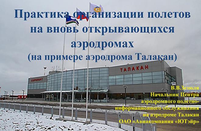 Практика организации полетов на вновь открывающихся аэродромах на примере аэропорта Талакан