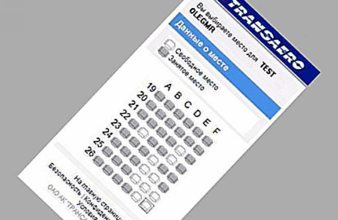 """Авиакомпания """"Трансаэро"""" запустила новый интернет-адрес своего мобильного сайта"""