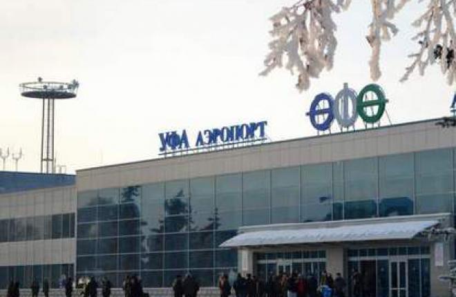 Новый терминал аэропорта Уфы планируется сдать в эксплуатацию к 1 ноября 2014 г.
