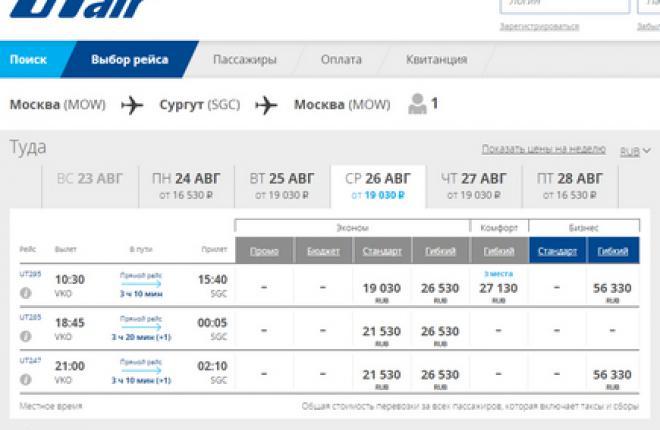 Купить авиабилет ютэйр купить билеты на самолет из калининграда в санкт-петербург