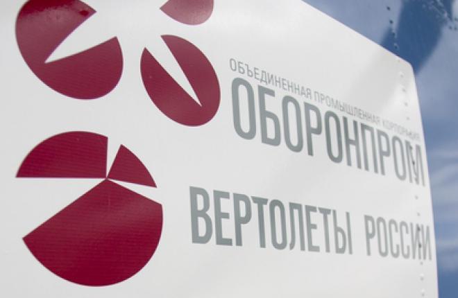 """Холдинг """"Вертолеты России"""" впервые получил рейтинги кредитоспособности"""