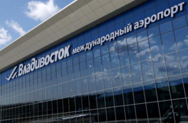 Внешэкономбанком будет участвовать в развитии аэропорта Владивостока