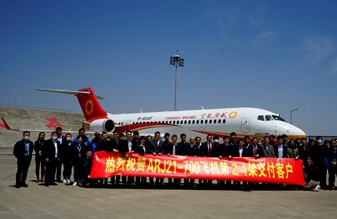 24-й ARJ21 поставлен в Chengdu Airlines