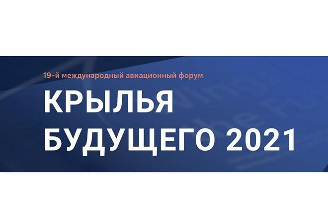 Эксперты оценят перспективы авиатранспортной индустрии в средне- и долгосрочной перспективе на форуме «Крылья будущего 2021»