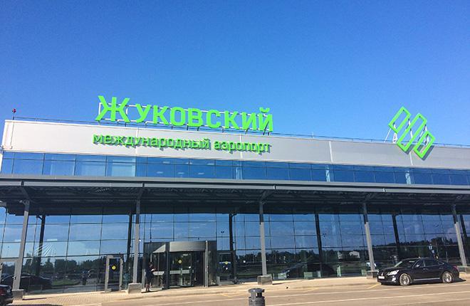 Аэропорт в Жуковском примет первый рейс в июне