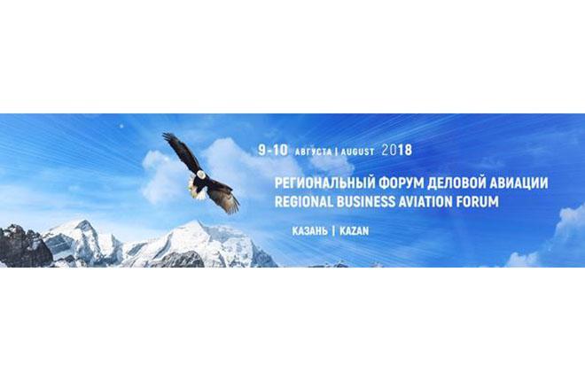 Региональный Форум деловой авиации