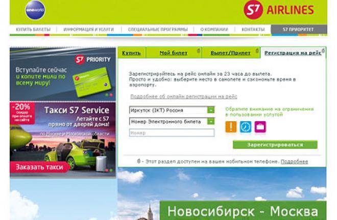 Самостоятельная регистрация на практике: отчет о рейсе Москва—Иркутск S7 Airline